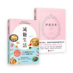 减糖生活+护肤全书(全2册)