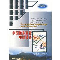 中国抽水蓄能电站建设