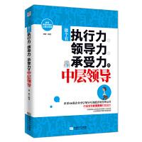 管理学书籍 中层领导管理学书籍 企业团队管理 执行力领导力影响力 企业管理 员工管理书籍 管理心理学
