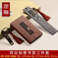中国风红木书签套装木质u盘定制刻字创意礼物