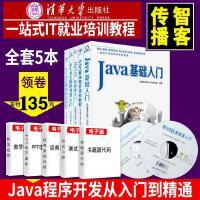 正版现货传智播客Java基础入门教材书java从入门到精通编程思想