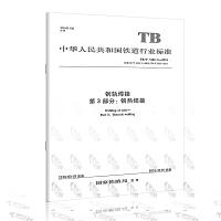 TB/T 1632.3-2014钢轨焊接 第3部分:铝热焊接