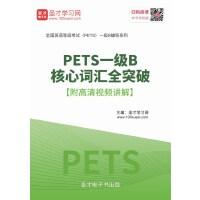2020年PETS一级B核心词汇全突破【附高清视频讲解】-在线版_赠送手机版(ID:169448).