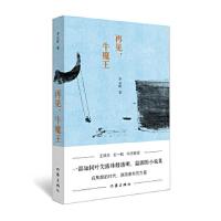 再见,牛魔王 9787506396837 李云雷 作家出版社 新华书店 正品保障