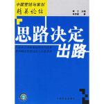 思路决定出路――中国营销与策划精英论坛 肖志营 中国农业出版社 9787109103979