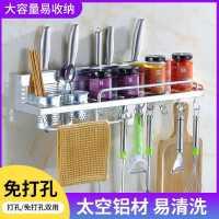 厨房置物架免打孔用品太空铝调料收纳架子厨卫多功能刀架五金挂件kb6