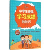 文轩闪寄 中学生提高学习成绩的技巧 畅销书籍 教育 正版