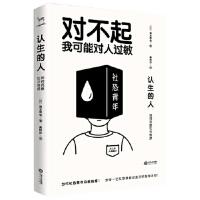 [新华书店]认生的人:如何克服社交焦虑,江西人民出版社,9787210114215