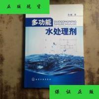 【二手旧书9成新】多功能水处理剂 肖锦著(正版原书) /肖锦 著 化学工业出版社