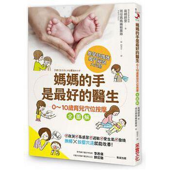 【预售】正版《媽媽的手是最好的醫生:0~10歲育兒穴位按摩全圖解》采實 正规进口台版书籍,付款后3-5周到货发出!