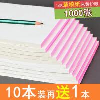 1000张16K草稿纸白纸 10本草稿本学生用打草纸空白涂鸦便签纸