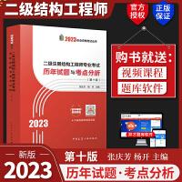 张庆芳2021版 二级注册结构工程师专业考试历年试题与考点分析 第八版 2021二级注册结构师考试历年真题试卷含历年真题