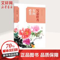 写意牡丹有问必答 上海书画出版社