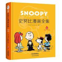 史努比系列:史努比漫画全集.1995~1996