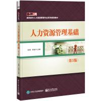 人力资源管理基础(第3版)