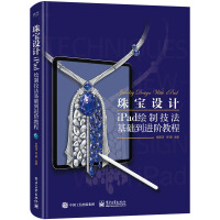 珠宝设计iPad绘制技法基础到进阶教程
