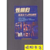 【二手旧书9成新】性回归:花花公子的世纪感悟 /力克 著 中国社?