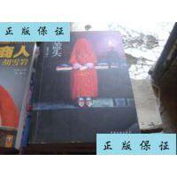 【二手旧书9成新】红盖头 /阿娜尔古丽著 中国文联