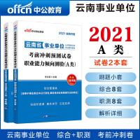 中公教育2021云南省事业单位公开招聘分类:考前冲刺预测试卷(综合+职测)(A类)2本套