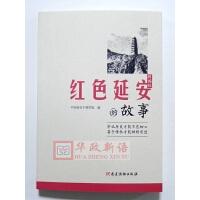 正版 红色延安的故事(精编版) 党建读物出版社