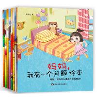 绘本 妈妈我有一个问题绘本全套8册 3-6岁亲子共读早教启蒙认知绘本幼儿园宝宝睡前故事书子成长益智培养孩子强大内心妈妈我