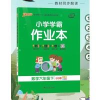 包邮pass小学学霸作业本数学六/6年级下册北师版BS版主编牛胜玉