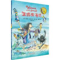 温妮去海边(温妮女巫魔法绘本1)