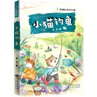 包含统编版 快乐读书吧(二年级上)指定阅读篇目《小鲤鱼跳龙门》 小猫钓鱼(手绘精美插图)