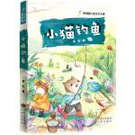 小猫钓鱼 新中国儿童文学奠基人金近童话作品代表作,含小学语文教科书必读书目(金钥匙儿童文学大系)