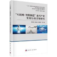 """""""互联网+智能制造""""新兴产业发展行动计划研究"""