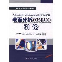 表面分析(引论)(XPS和AES) [英]沃茨(Watts J.F.) 吴正【正版图书,达额立减】