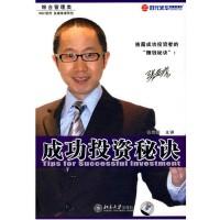 正版 成功投资秘诀 张海滨 时代光华 6VCD