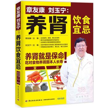 养肾饮食宜忌 正版全新图书 现货 量大可优惠
