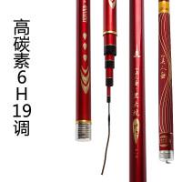 钓鱼竿4.5 5.4米台钓竿6H19调战斗竿超轻超硬竞技竿