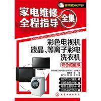 家电维修全程指导全集--彩色电视机 液晶、等离子彩电 洗衣机 韩雪涛 9787122163165 化学工业出版社