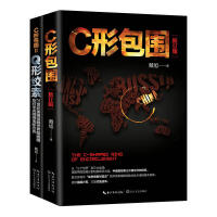 正版现货 C形包围+Q形绞索 全2册戴旭著军事追踪美对华战略新态势书籍 C型包围(套装全二册)
