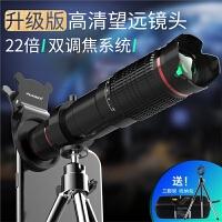 望远镜直播录像演唱会看球赛摄像头外置通用单反高清远程22倍夜视套装手机长焦镜头拍照