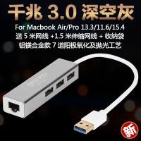 USB网线转换器戴尔惠普三星华硕超极本电脑转接头网络转接口配件