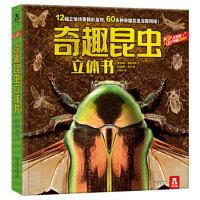【报业.特价】奇趣昆虫立体书