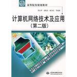 计算机网络技术及应用 (第二版)(21世纪高等院校规划教材) 刘永华 水利水电出版社