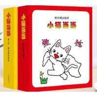 快乐成长绘本小猫当当系列套装全2辑共20册养成好习惯好品格好素养正版童书