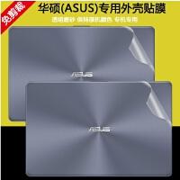 15.6英寸笔记本电脑外壳贴膜 华硕A580UR8250机身贴纸F580U保护膜