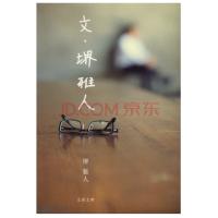 现货【深图日文】 文 ��雅人 自传 ��雅人 现货 文学 日本进口
