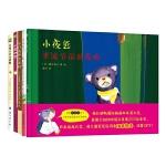 星期五的小砂糖 小莉的家 小夜熊 小白兔和苹果树 草丛中 共5册 精 启蒙认知绘本小学生少儿早教幼儿园动手有趣的儿童文