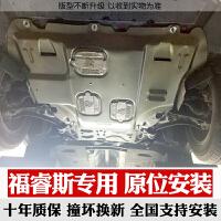 福睿斯发动机护板专用下护板福特福睿斯发动机底盘护板挡原装
