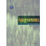 中国知识产权审判案例精选(一)