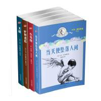 国际安徒生奖儿童小说(套装共4册)