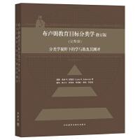 布卢姆教育目标分类学修订版(完整版)-分类学视野下的学与教及其测评