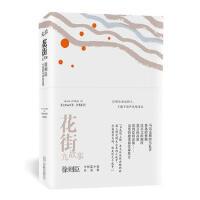 花街九故事:徐则臣中短篇小说自选集