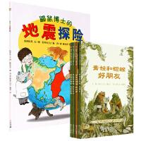 青蛙和蟾蜍是好朋友全4册+鼹鼠博士的地震探险 蒲蒲兰图画系列青蛙国王 3-6-8-10岁图画书籍 地
